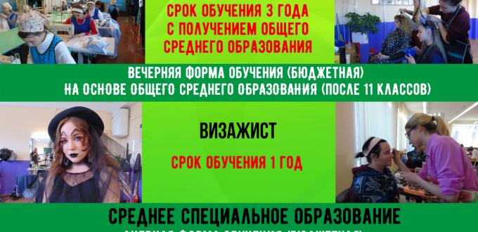 ЛИСТОВКА +