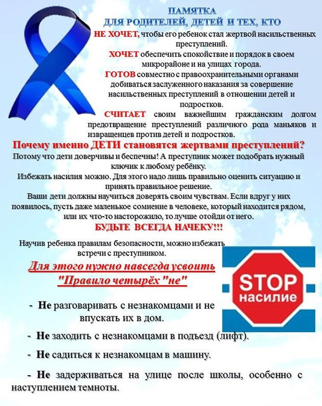 Стоп-насилие (2)
