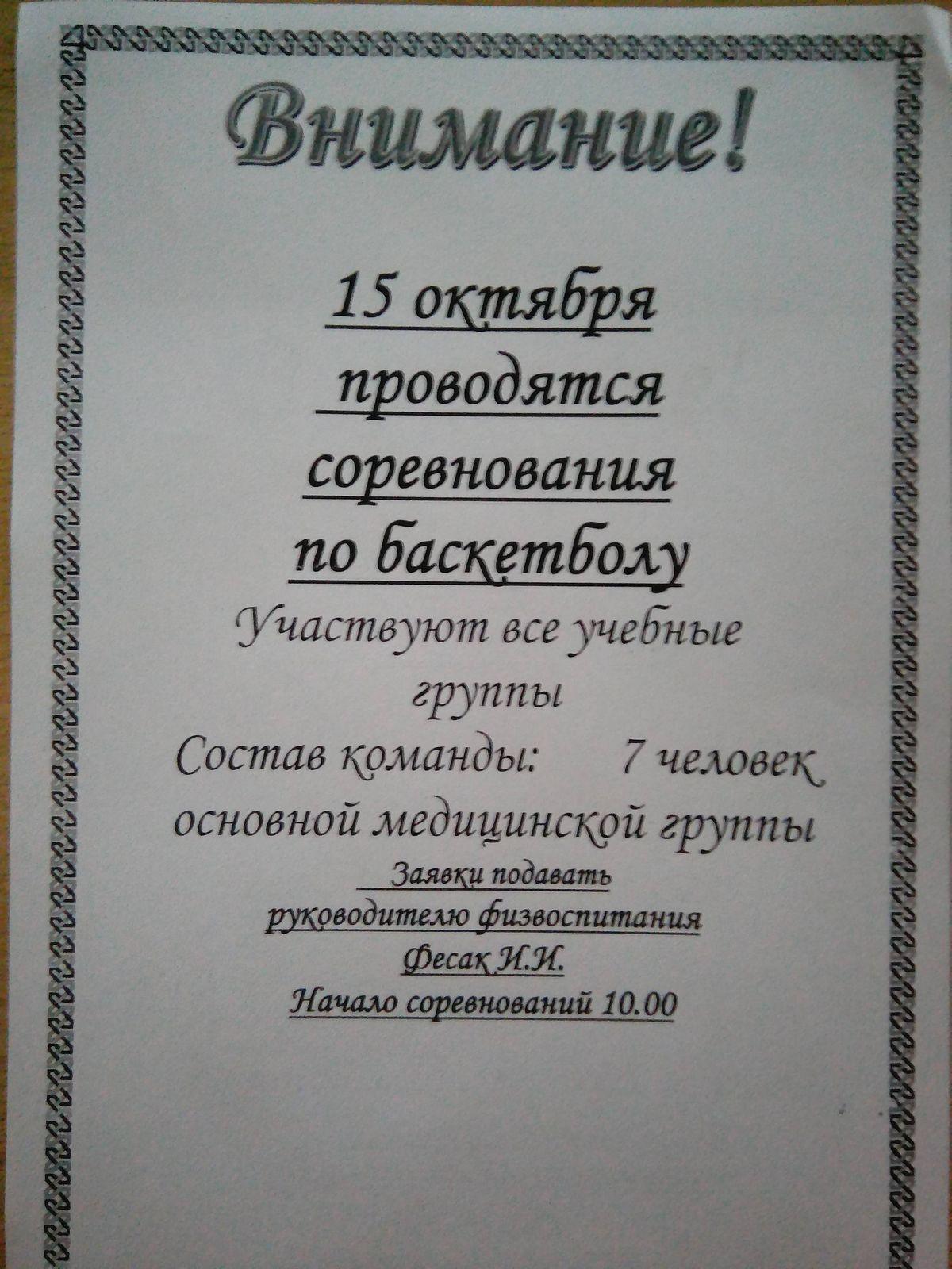15 октября проведется соревнование по баскетболу