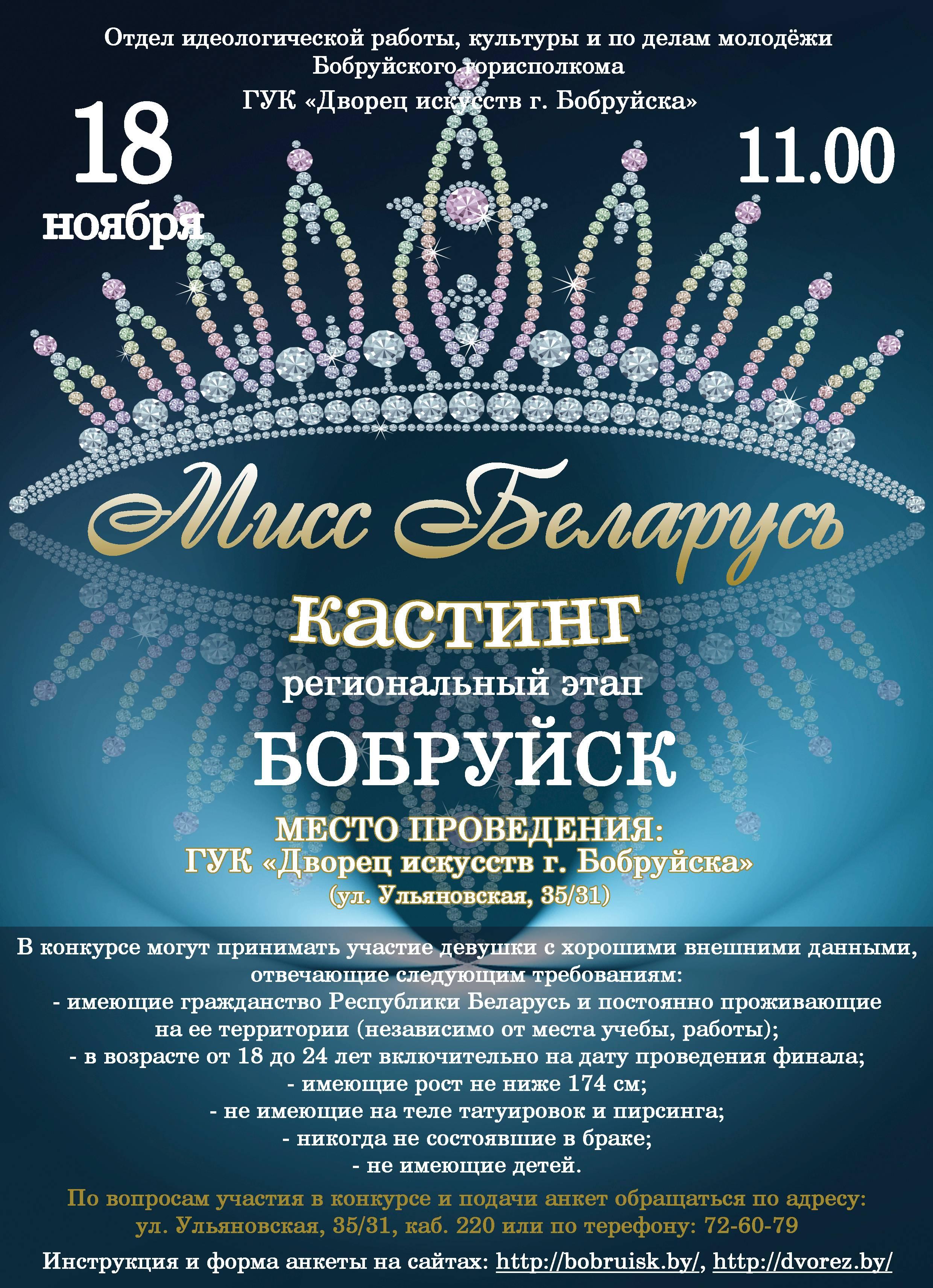 АФИША-кастинга-Мисс-Беларусь