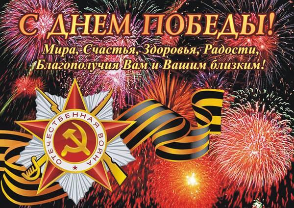 С Днем Победы — с днем великим!
