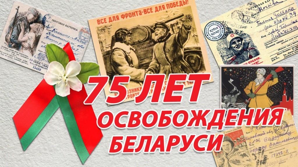 В 2019 году Беларусь отмечает 75-летие освобождения от немецко-фашистских захватчиков