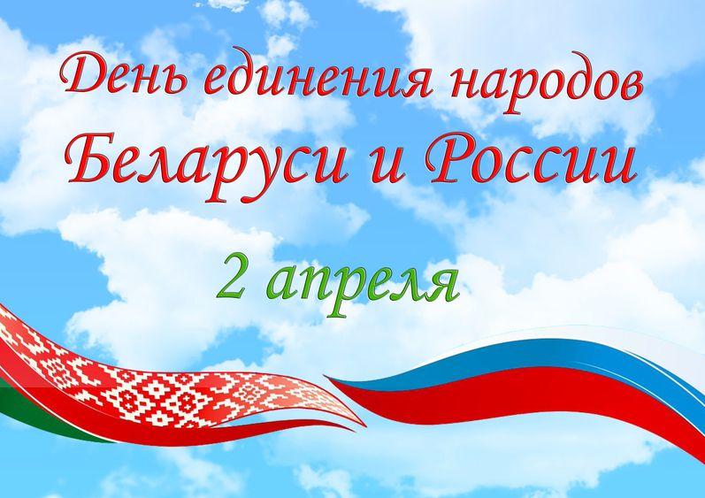 2 апреля — День единения народов Беларуси и России