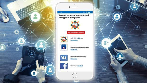 МЧС Беларуси в социальных сетях: зачем на нас подписываться?