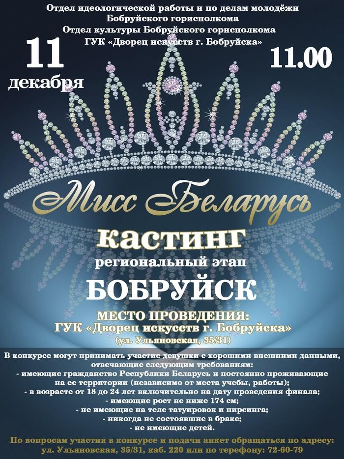 Отбор Национального конкурса красоты «Мисс Беларусь-2020» пройдёт в Бобруйске 11 декабря